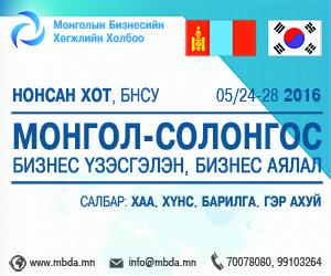 Монгол-Солонгос Бизнес Үзэсгэлэн, аялал